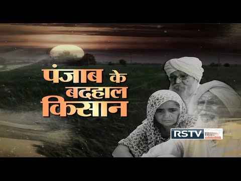 Special Report - Situation of farmers in Punjab | पंजाब के बदहाल किसान