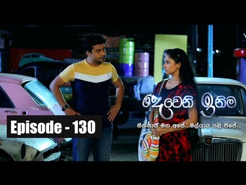 Deweni Inima | Episode 130  04th August 2017