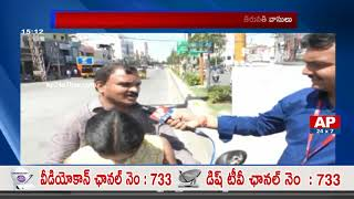 People Face Problems with High Temperatures in Tirupati - AP24x7 - netivaarthalu.com