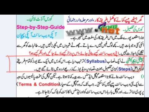 Course Outline - Earn Money Online in Pakistan - Website + Adsense