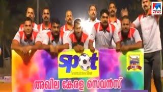 പൊലീസുകാരുടെ സൗഹൃദ ഫുട്ബോൾ മൽസരം; ലക്ഷ്യം ലഹരി ബോധവത്കരണം  Police football competition