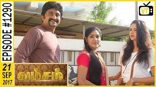 Vamsam - வம்சம்   Tamil Serial   Sun TV    Epi 1290   21/09/2017   Vision Time
