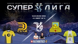 Суперлига StarCraft II - ФИНАЛ ГОДА - 3D!Clan vs OnDuckEsports, Матч 1