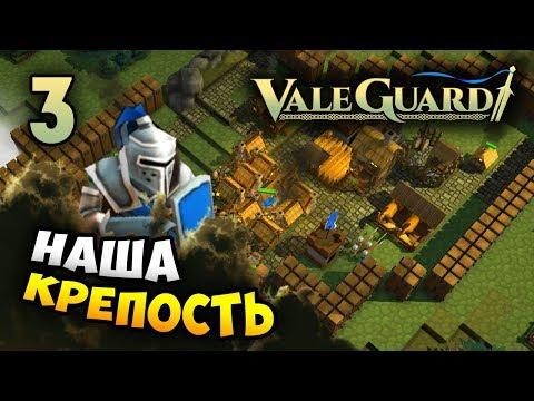 КАК ЗА КАМЕННОЙ СТЕНОЙ! - Новый герой Паладин в Valeguard / Эпизод 3