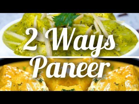 2 Ways Paneer Korma | Paneer Dhania Adraki Korma | Shahi Paneer Korma