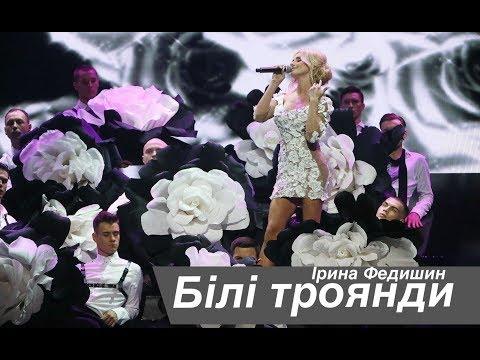 Ірина Федишин - Білі троянди (27.11 відбудеться концерт у Києві Палац Україна)