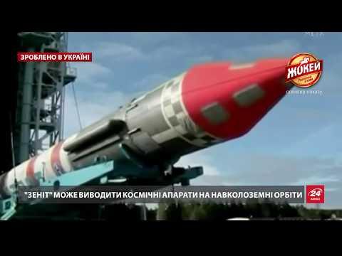 Український  Зеніт  – один із кращих ракетоносіїв св...