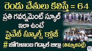 ప్రతి గవర్నమెంట్ స్కూల్ ఇలా ఉంటే ప్రైవేటు స్కూల్స్ మూతపడటం ఖాయం..! || Jogulamba Gadwal Govt Schools