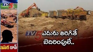మూడేళ్ళ నుంచి క్వారీలో ఇదే సీన్.. | Lingapalem Sand Mining