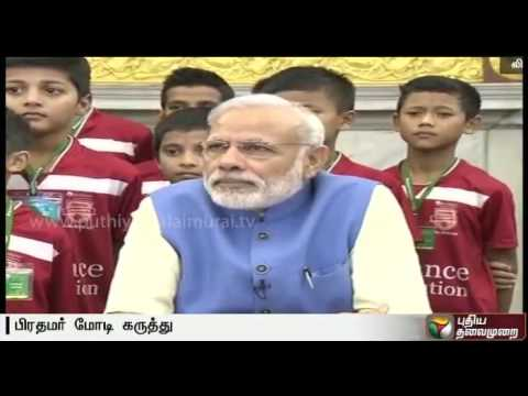Sports can be a means for national integration: PM Narendra Modi