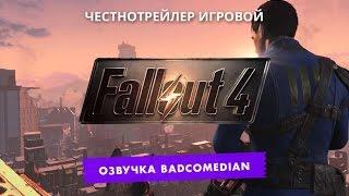 Самый честный трейлер - Fallout 4