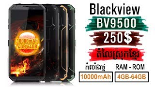 blackview bv9500 review - phone in cambodia - khmer shop - blackview price - blackview bv9500 specs