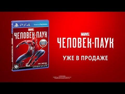 Человек-Паук | Трейлер к выходу игры | PS4