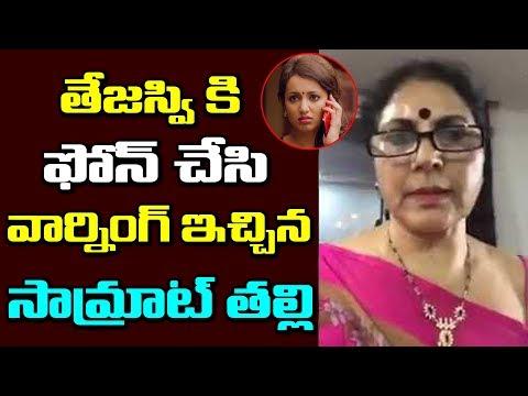 తేజస్వి కి ఫోన్ చేసి వార్నింగ్ ఇచ్చిన సామ్రాట్ ఫ్యామిలీ | Samrat Family Warning to Tejaswi