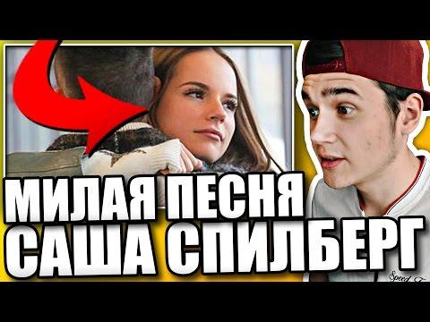 Реакция на Саша Спилберг - Всегда Буду С Тобой