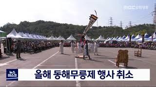 동해무릉제 행사 취소 결정