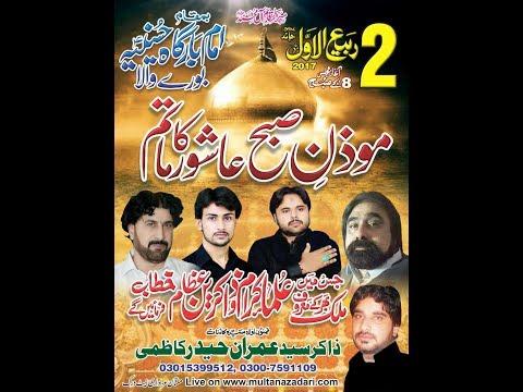Majlis e Aza | 2 Rabi Awal _ 1439 _ 21 Nov _2017 | Jalsa Zakir Syed Imran Haider Kazmi
