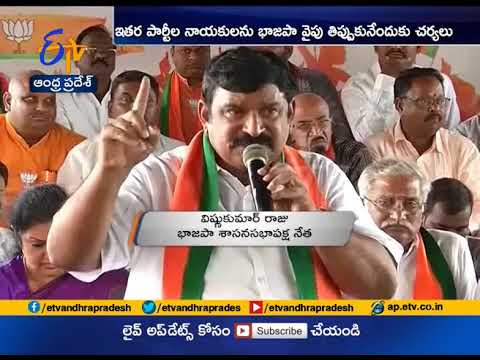 BJP plans new strategy in AP | Party Development Across The State
