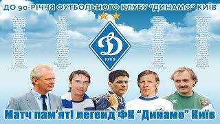 Матч памяти легенд Динамо Киев : СГАФКСТ