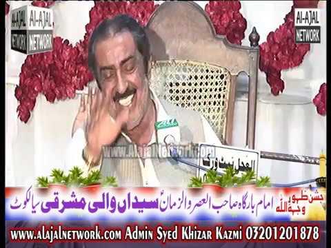 Allama Ghazanfer Abbas Tounsvi Hashmi 13 Rajab 2019 Syedanwali Mashraqi sialkot