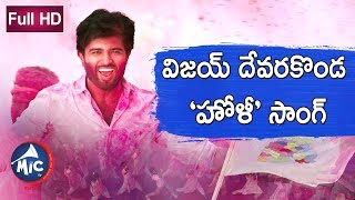 Holi Song Full HD || Vijay Deverakonda || Arjun Reddy || Telugu Mahasabhalu || mictv