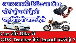 ✅GPS Tracker For Bike and Car | MarutiSuzuki | Hyundai i10 i20 | Activa| Jupiter | Splender