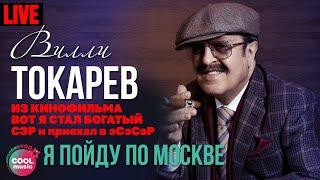 Вилли Токарев - Я пойду по Москве