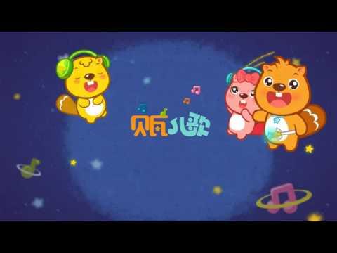 Lagu anak anak bahasa mandarin