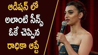 ఆడిషన్ లో  అలాంటి సీన్స్  ఓకే చెప్పిన  రాధికా ఆప్టే | Latest Telugu Movie News