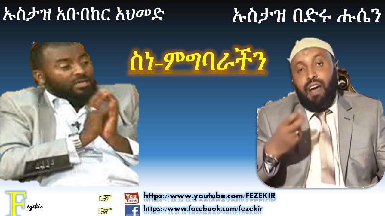 Akhlaqachin  kewetatoch alem  Ustaz Abubeker & Ustaz Bedru
