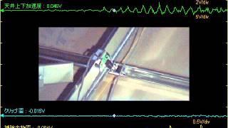 ハイスピードカメラ+データロガー 「天井の加振実験データ」