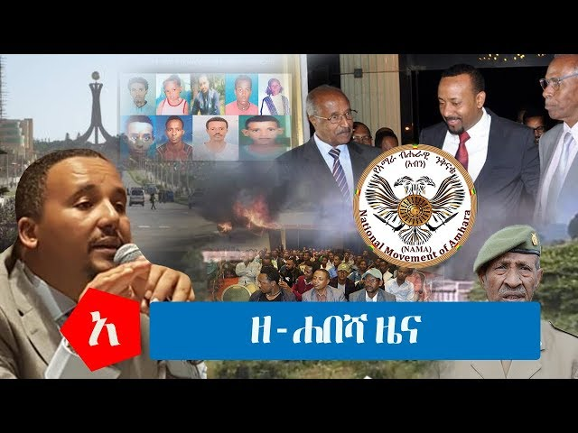 Latest Ethiopian News August 10,2018