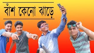Bash Keno Jhare || by witty bong || new bengali funny story 2018