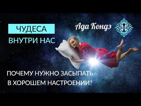 Чудеса внутри нас _Почему нужно засыпать в хорошем настроении?