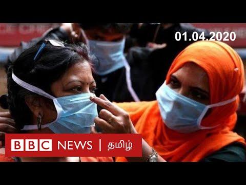CoronaVirus: பிபிசி தமிழ் தொலைக்காட்சி செய்தியறிக்கை   BBC Tamil TV News 01/04/2020