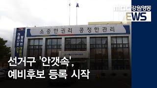[뉴스리포트]선거구 '안갯속', 예비후보 등록 시작/191217