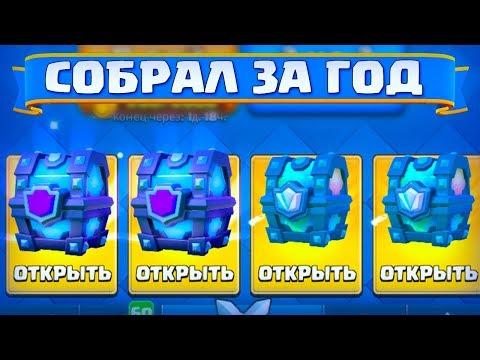 ОН ГОД КОПИЛ - Я ЗА 5 МИН СЛИЛ - Clash Royale