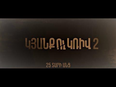 Kyanq u Kriv 2 (25 tari anc)