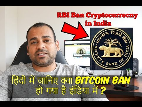 Crypto News : Bitcoin ban in India in hindi | RBI Ban Cryptocurrency in India