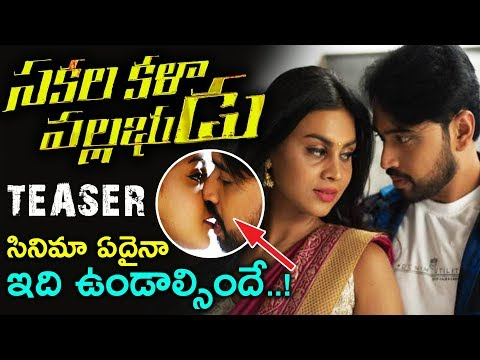 SakalaKalaVallabhudu Movie Official Teaser 4K || Tanishq Reddy || Alexius Macleod || NSE