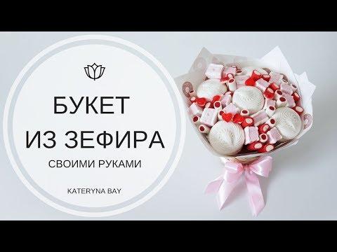 КАК СДЕЛАТЬ ЗЕФИРНЫЙ БУКЕТ I ОЧЕНЬ ПРОСТОЙ МАСТЕР-КЛАСС I How to Make a Marshmallow Flower Bouquet