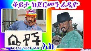 Ethiopia: አርቲስት ንብረት ገላዉ {እከ} ከጀርመን ሬዲዮ ቆይታ Artist Nibret Gelaw (Eke / betoch) - DW