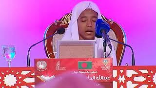 সৌদি আরব জয় করে বিশ্বসেরা হাফেজ আবদুল্লাহ আল মামুন , Quran Tilawat hafiz abdullah al mamun