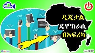 ዲጂታል ዴሞክራሲ በአፍሪካ - Digital Democracy in Africa - VOA