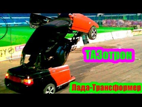 Тюнинг 2110 Лада-Трансформер ТАЗотрон. Робот-Transformer ВАЗотрон (Оптимус) Приколы 2017