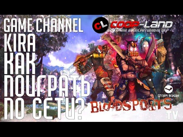 Руководство запуска: Bloodsports.TV по сети (Fix by REVOLT)