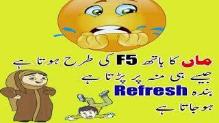New funny jokes in urdu