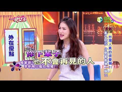 台綜-一袋女王-20181029-台灣人真的很愛聊?! 亂入哈拉 什麼都能摻一腳?!