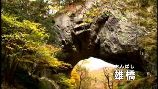 神石高原町観光協会 – 帝釈峡
