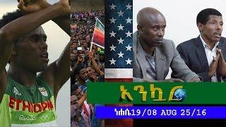 Ethiopia - Ankuar :  Ethiopian Daily News Digest | August 25, 2016